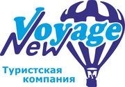 Туристская компания