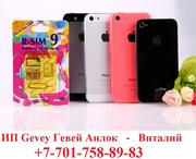 в Таразе ИП Гевей Разблокировка iPhone 5s5с54s4g R-sim по КЗ