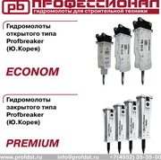 Гидромолоты ProfBreaker
