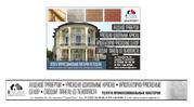 Жидкий травертин,  фасадные и цокольные краски,  фасадный декор