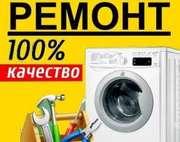 ремонт стиральных машин автомат полуавтомат всех марок
