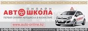 автошкола онлайн по всему Казахстану