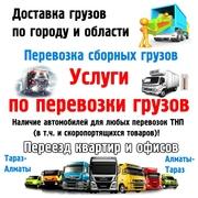 Услуги по перевозки грузов Тараз