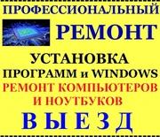 Ремонт Компьютеров ПК Ноутбуков. Программист. Установка Windows.