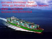 Доставка консолидация товар из Китая в Ашхабад