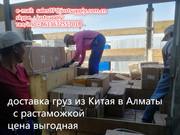 Быстрая доставка сборных товаров из Китая в Алматы Актобе,